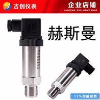 赫斯曼压力变送器厂家价格4-20mA压力传感器