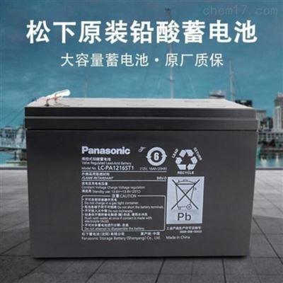 LC-PA1216ST1 12V16AH松下铅酸免维护蓄电池LC-PA1216ST1 12V16AH