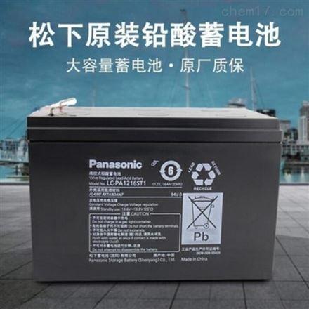 松下铅酸免维护蓄电池LC-PA1216ST1 12V16AH