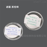 滤膜中砷质量控制样品 职业卫生