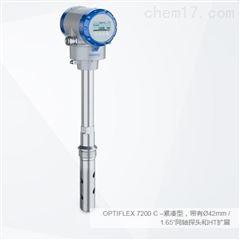 OPTIFLEX 7200液位变送器