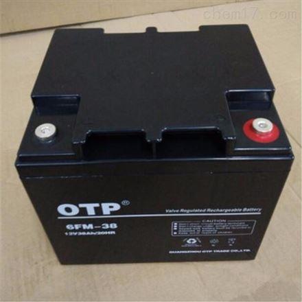 OTP 6FM-38 12V38AH 铅酸免维护蓄电池