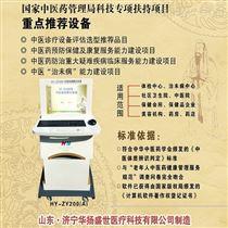 HY-ZY200中医体质辨识仪