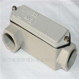 供应BHC-1/2防爆穿线盒