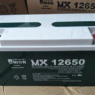 MX12650友联蓄电池MX12650批发价格