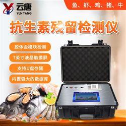 YT-SC-1氯霉素检测仪