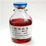 医用合成血液试剂