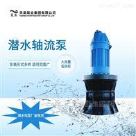 滁州水利项目用700QZB潜水轴流泵出厂价格