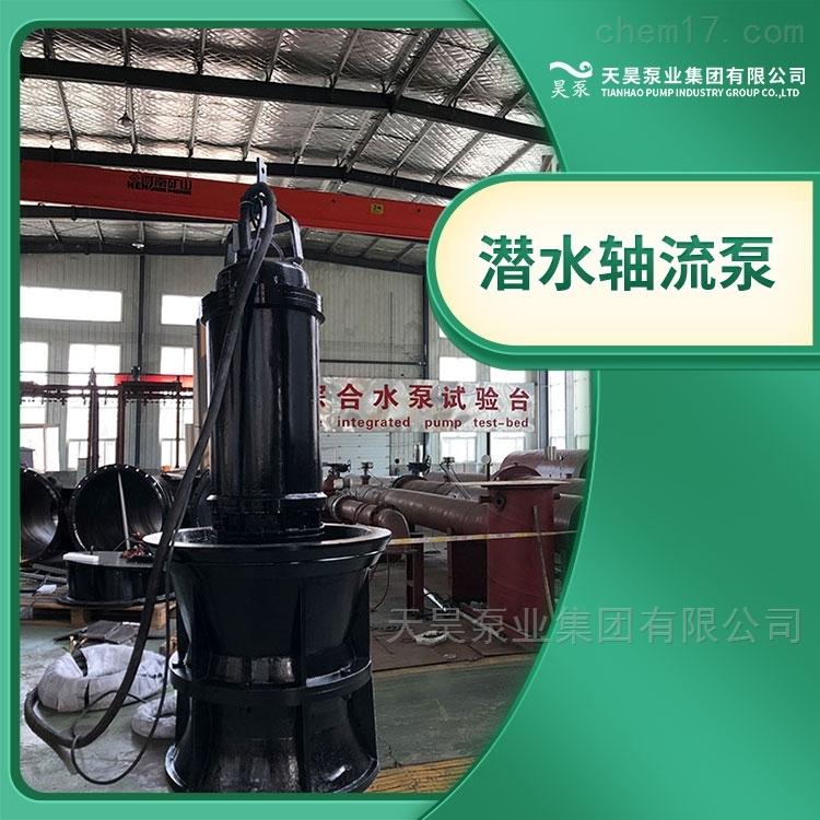 东莞泵房改造用1000QZB潜水轴流泵安装方便