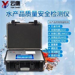 YT-SC新款水产品抗生素残留检测仪厂家