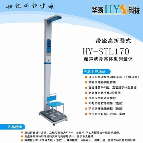 坐高身高体重测量仪