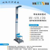 HY-STL170坐高身高体重测量仪