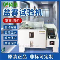 FT-YW60-1盐雾试验箱厂家