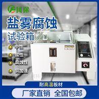 FT-YW60-2盐雾测试机
