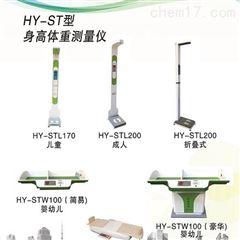 HY-STW100卧式身高体重测量仪