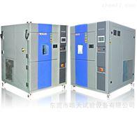 光電冷熱衝擊試驗箱