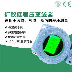 PCM600智能数显差压变送器输出扩散硅压力传感器