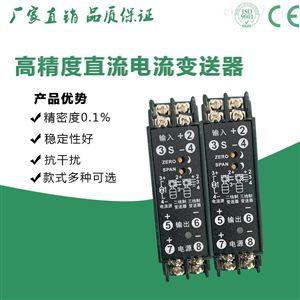 WS1522高精度直流电流变送器信号隔离器