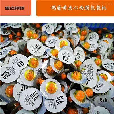 鸡蛋面膜/小布丁/胶囊型/发膜泡罩包装机