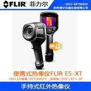 菲力尔FLIR E5-XT便携式热像仪