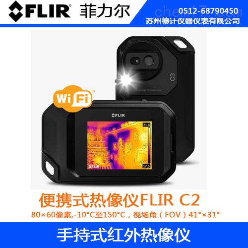 菲力尔FLIR C2便携式热像仪