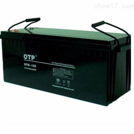 OTP 6FM-150 12V150AH 铅酸免维护蓄电池