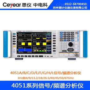 思仪4051A/B/C/D/E/F/G/H/L信号/频谱分析仪