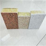 外墙保温装饰一体板 水包水 水包砂颜色多选