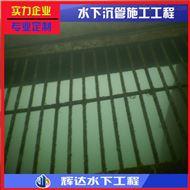 泉州市水下閘門槽清理公司(本地施工單位)