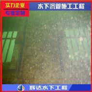 贺州水下管道沉放-工程承接