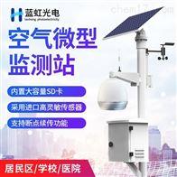 LH-AQI网格化空气微型站特点