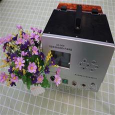 24小时自动连续环境大气采样器LB-2400