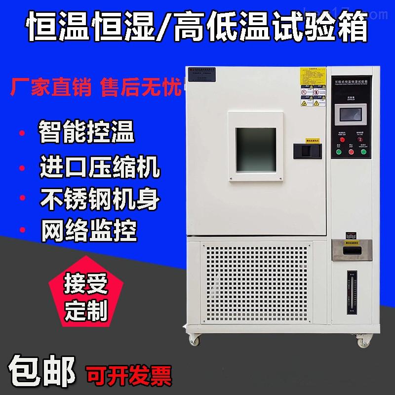 锂电池高低温试验箱
