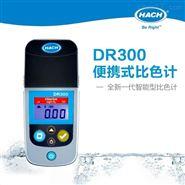 HACH/哈希DR300便携比色计