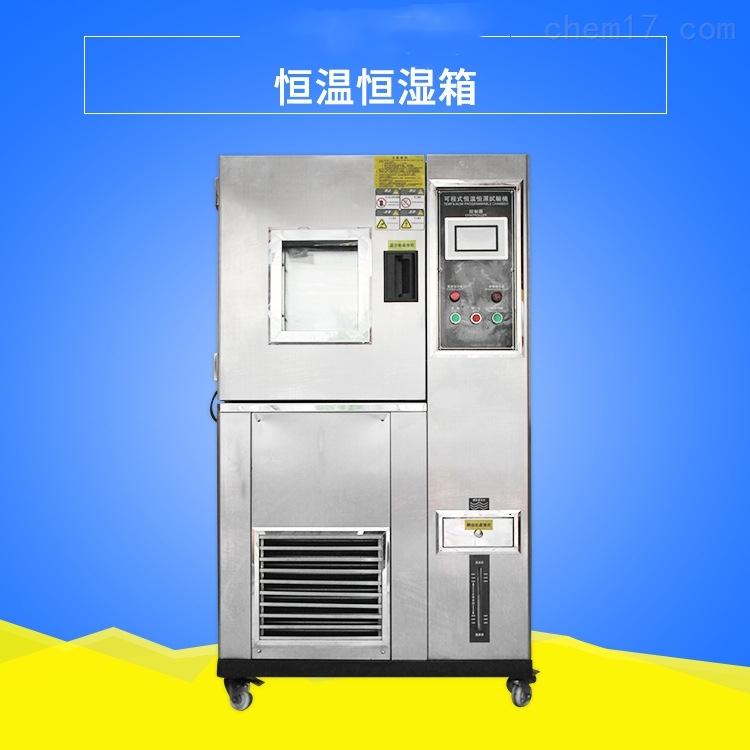 苏州风冷型调温试验箱