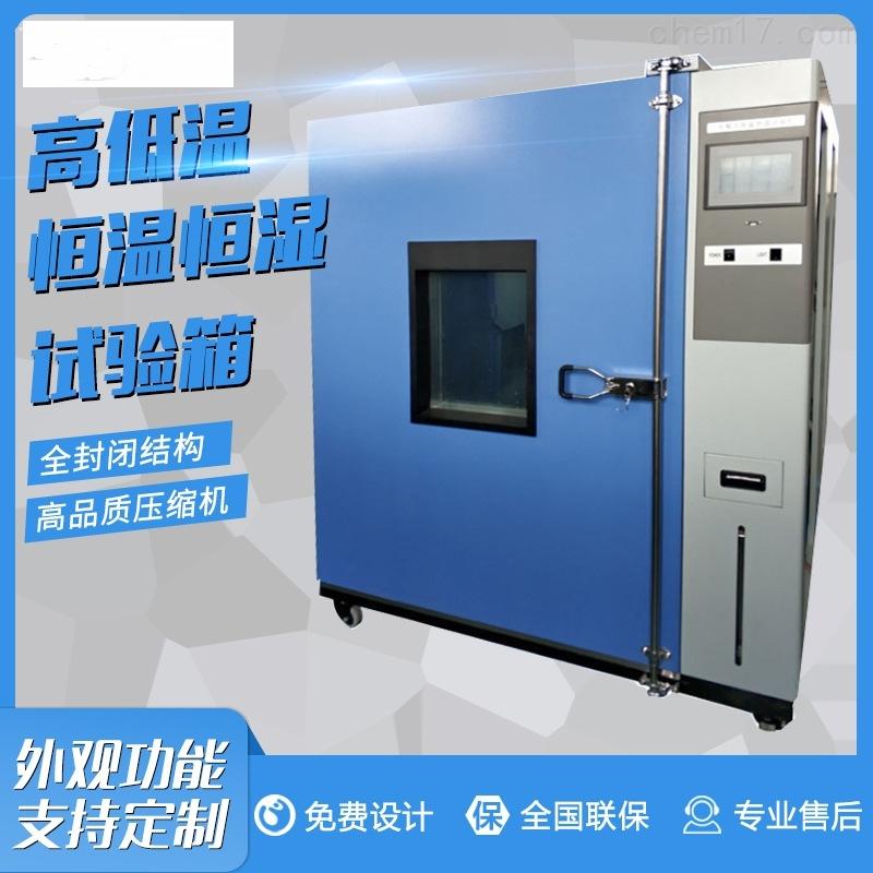 苏州三厢高低温度机