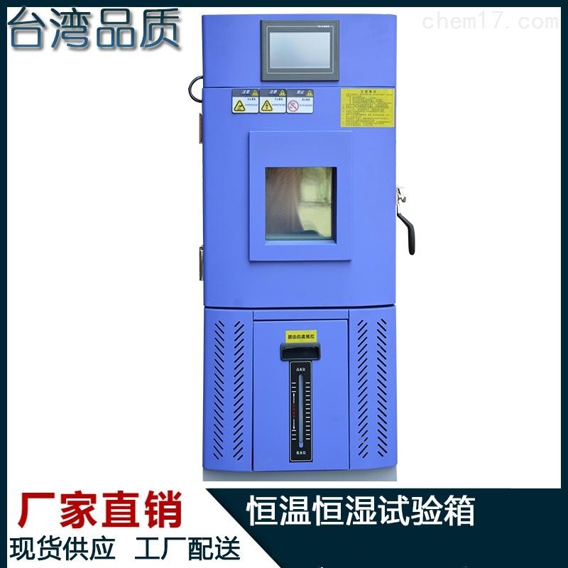 苏州立式温度试验箱