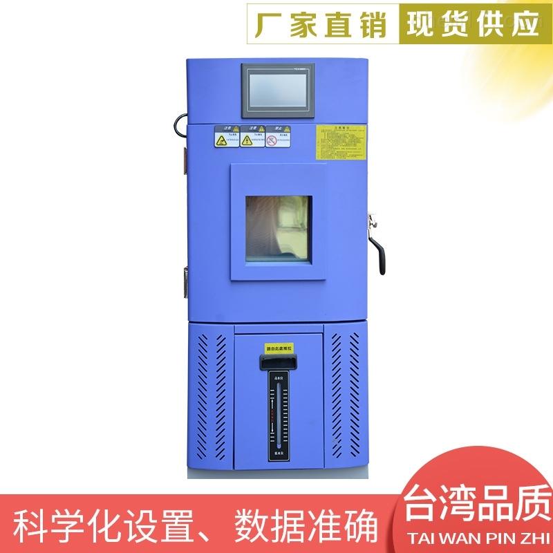 苏州三箱调温试验箱