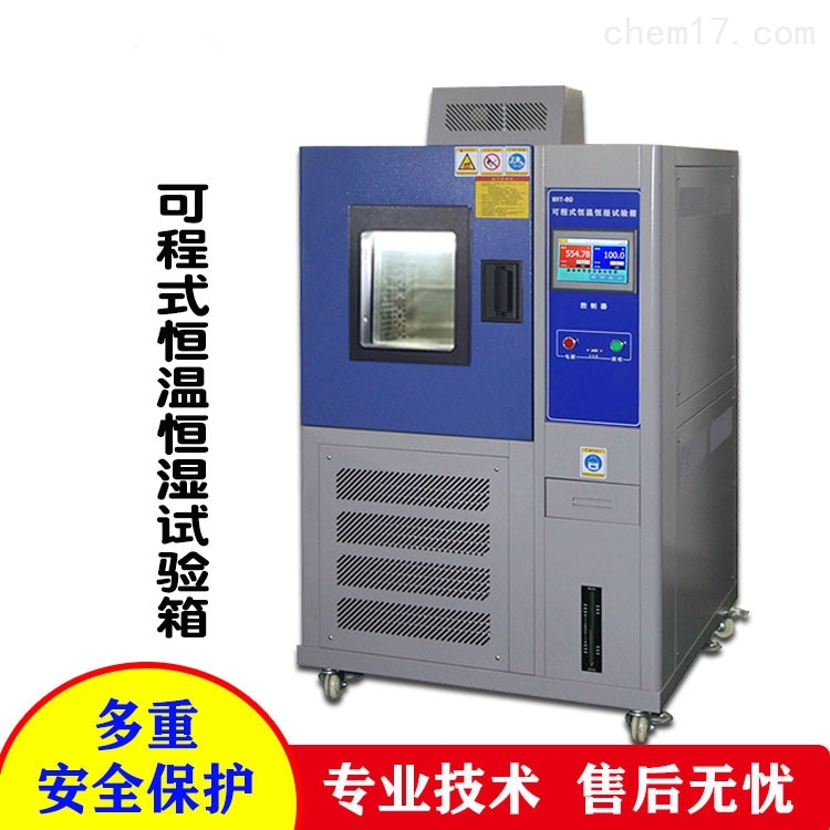 苏州二槽温湿度试验箱