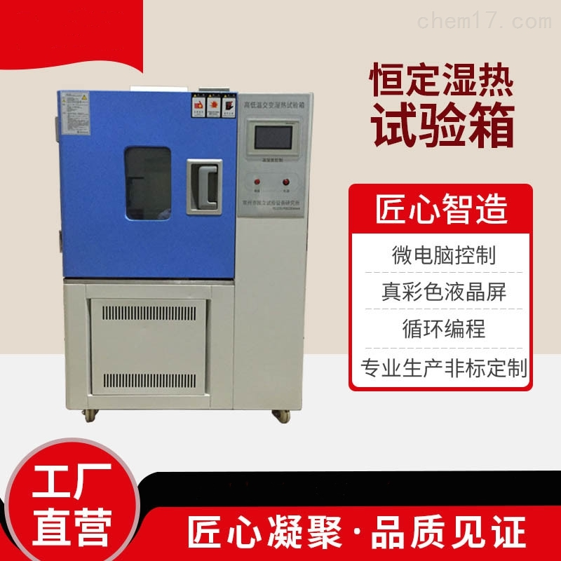 苏州气体式温控试验箱
