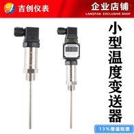 小型温度变送器厂家价格 温度传感器4-20mA