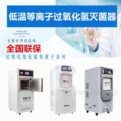 SQ-D-100 130 220低温等离子过氧化氢灭菌器消毒柜