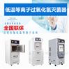 低温等离子过氧化氢灭菌器消毒柜