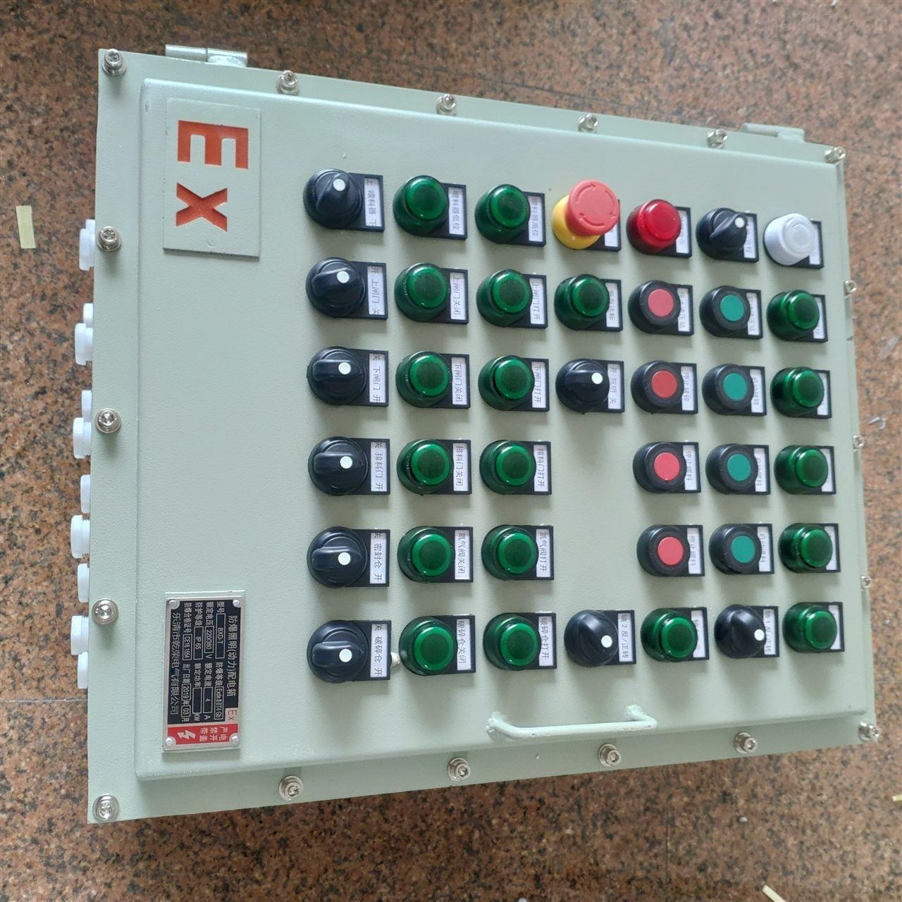 混合器防爆配电箱