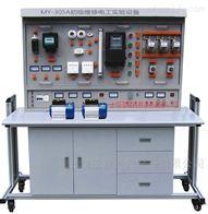 MY-305A职工培训电工实训设备