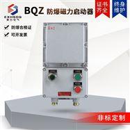 BXQ防爆磁力启动器