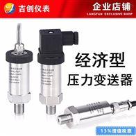 经济型压力变送器厂家价钱4-20mA压力传感器