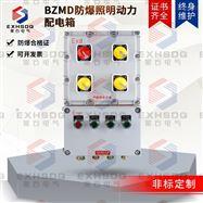 BXM(D)-T防爆铝合金照明箱