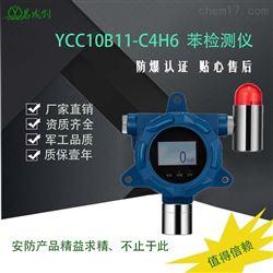 YCC100-C6H6在线式苯检测仪