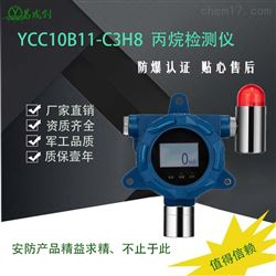 YCC101-C3H8固定式丙烷检测仪
